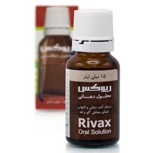 محلول درمان آفت دهانی
