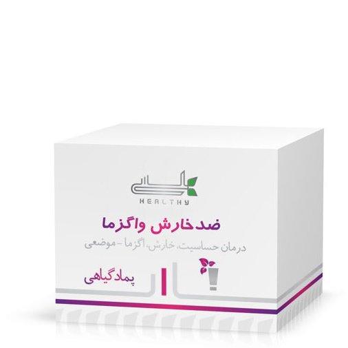 پماد 100%گیاهی برای درمان خارش و حساسیت های پوستی
