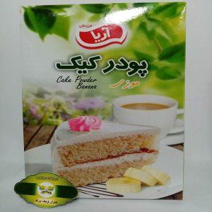 پودر کیک موزی آریا