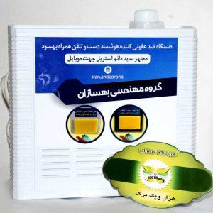 دستگاه ضد عفونی کننده دست